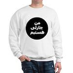 Charlie Arabic Sweatshirt