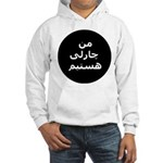 Charlie Arabic Hooded Sweatshirt