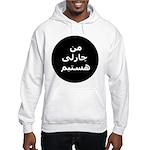 Charlie Arabic Hooded Sweatshirt