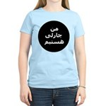 Charlie Arabic Women's Light T-Shirt