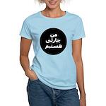 Charlie Arabic Women's Light T-Shirt