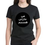 Charlie Arabic Women's Dark T-Shirt
