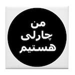 Charlie Arabic Tile Coaster