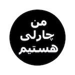 Charlie Arabic 3.5