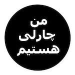 Charlie Arabic Round Car Magnet