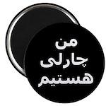 Charlie Arabic Magnet