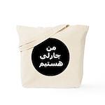 Charlie Arabic Tote Bag