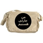 Charlie Arabic Messenger Bag