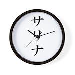 Sarina Wall Clock