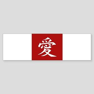 Love - Japanese Kanji Script Bumper Sticker