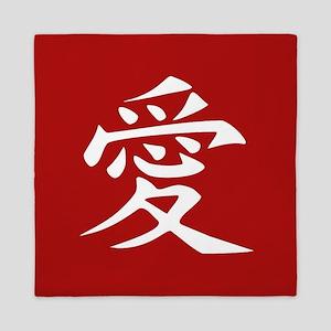 Love - Japanese Kanji Script Queen Duvet