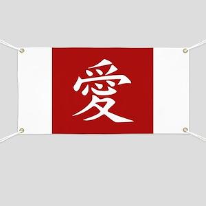 Love - Japanese Kanji Script Banner