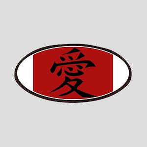 Love - Japanese Kanji Script Patches