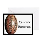Krystos Voskres! (Christ is Risen!) Cards (10 pk)