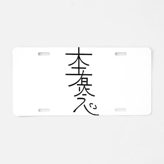 Reiki Hon Sha Ze Sho Nen Aluminum License Plate