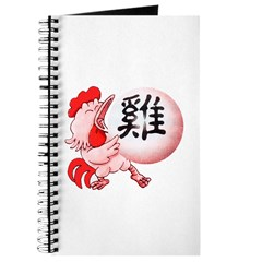 Hand Drawn Rooster Journal