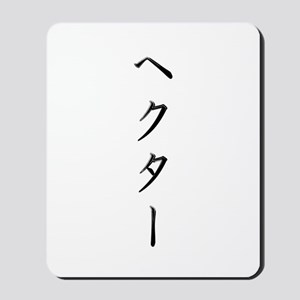 Katakana name for Hector Mousepad