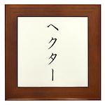 Katakana name for Hector Framed Tile