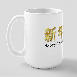 happy chinese new year gold asian Large Mug