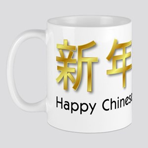 happy chinese new year gold asian Mug