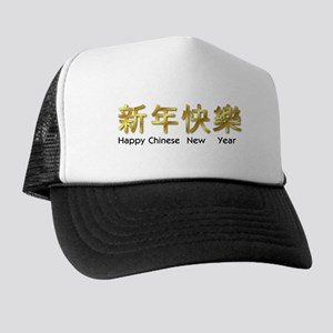happy chinese new year gold asian Trucker Hat