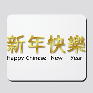 happy chinese new year gold asian Mousepad