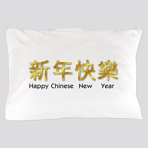 happy chinese new year gold asian Pillow Case