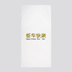happy chinese new year gold asian Beach Towel