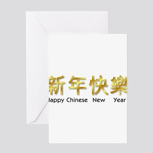 happy chinese new year gold asian Greeting Cards