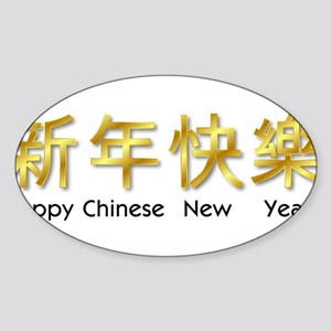happy chinese new year gold asian Sticker