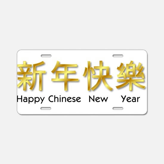 happy chinese new year gold Aluminum License Plate