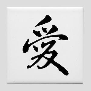 LOVE (Japanese Kanji) Tile Coaster