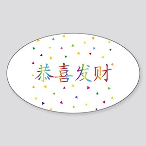 Gong Hey Fat Choy Happy Chinese New Year kanji Sti