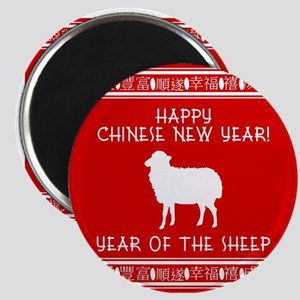 Year of the Sheep Happy Chinese New Year Magnets