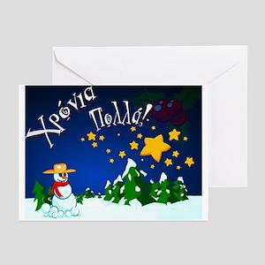 Greek christmas greeting cards cafepress greek greeting cards pk of 10 m4hsunfo