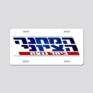 Zionist Camp Party Aluminum License Plate