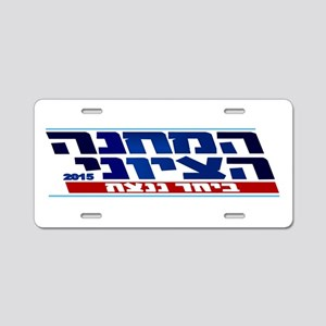 2015 Zionist Camp Aluminum License Plate