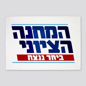 Zionist Camp Party 5'x7'Area Rug