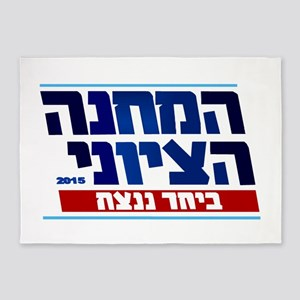 2015 Zionist Camp 5'x7'Area Rug