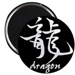 """Dragon Calligraphy 2.25"""" Magnet (10 pack)"""