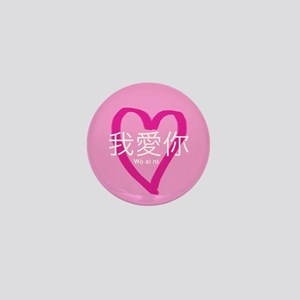 I love you. Chinese mini button