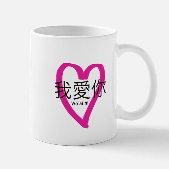 I love you. Chinese mug