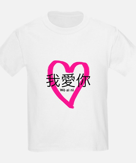 I love you. Chinese T-Shirt