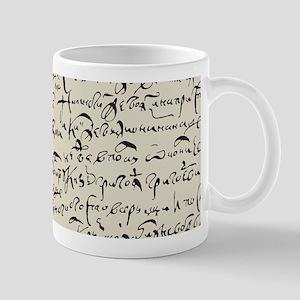 Ancient Manuscript Mug