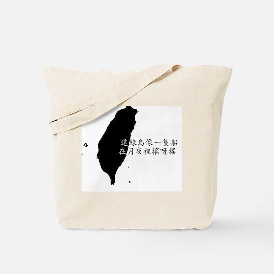 Taiwan Island Tote Bag