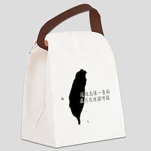 Taiwan Island Canvas Lunch Bag