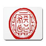 Oda Nobunaga Mousepad