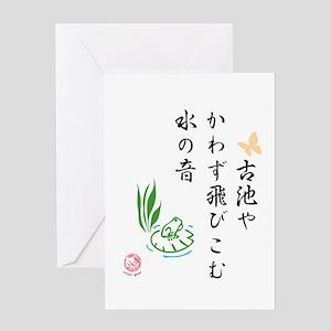 Japanese Frog Haiku Greeting Card