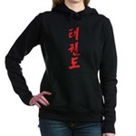 Tae Kwon Do Women's Hooded Sweatshirt