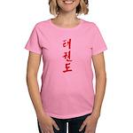 Tae Kwon Do Women's Dark T-Shirt